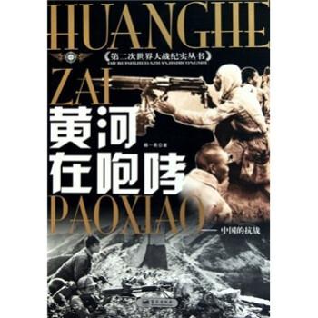 黄河在咆哮:中国的抗战 下载