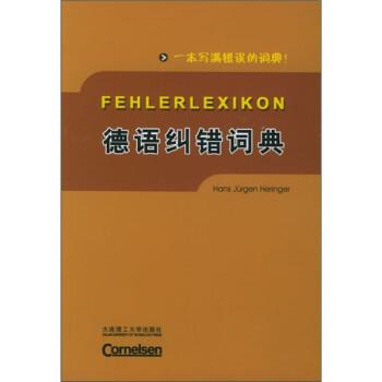 德语纠错词典 电子书下载