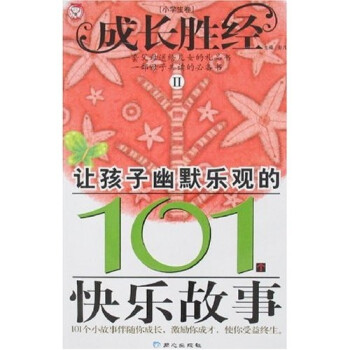 成长胜经2:让孩子幽默乐观的101个快乐故事 [7-10岁] 下载