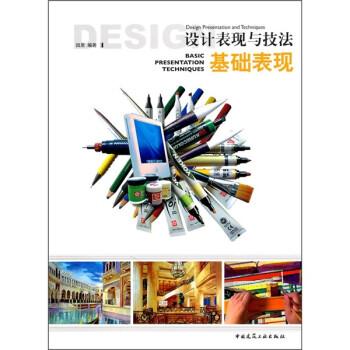 设计表现与技法 电子书