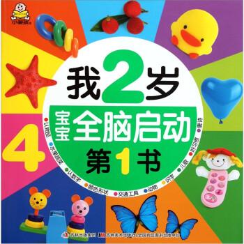 小婴孩·宝宝全脑启动第1书:我2岁 [2岁] 电子版下载
