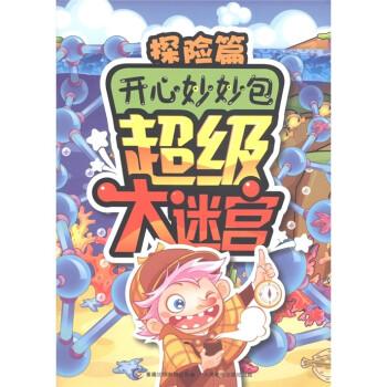 开心妙妙包·超级大迷宫:探险篇 [7-10岁] 在线下载