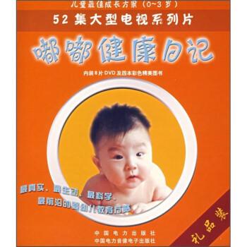 儿童最佳成长方案·52集大型电视系列片:嘟嘟健康日记 试读
