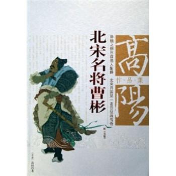 高阳作品集:北宋名将曹彬 在线阅读