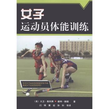 女子运动员体能训练 电子版