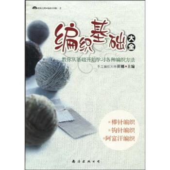 编织基础大全:教你从基础开始学习各种编织方法 PDF版