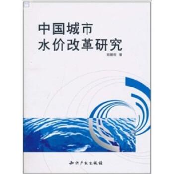 中国城市水价改革研究 下载