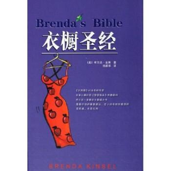 衣橱圣经 下载