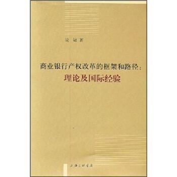 商业银行产权改革的框架和路径:理论及国际经验 版