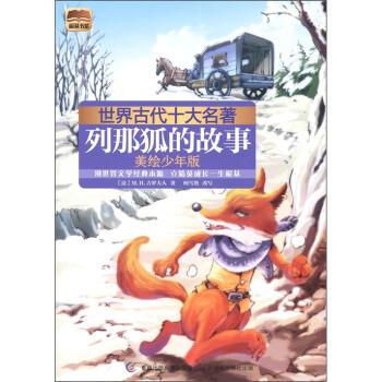 根基书系·世界古代十大名著:列那狐的故事 [7-10岁] 电子版