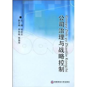 公司治理与战略控制 PDF电子版