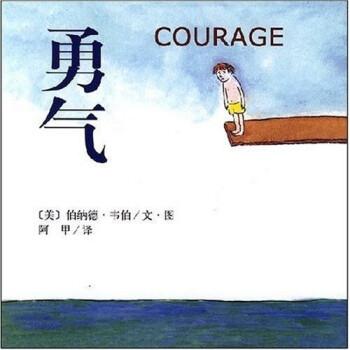 新经典文库:勇气 [3-6岁] [Courage] 电子书下载