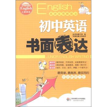 大夏英语·高效实用解题法:初中英语书面表达 电子版