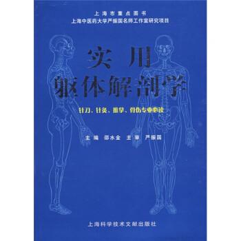 实用躯体解剖学 电子版下载