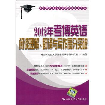 博士研究生入学考试英语辅?#21152;?#20070;:2012年考博英语阅读理解、翻译与写作高分突破 电子书