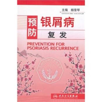 预防银屑病复发  [Prevention for Psoriasis Recurrence] 在线阅读