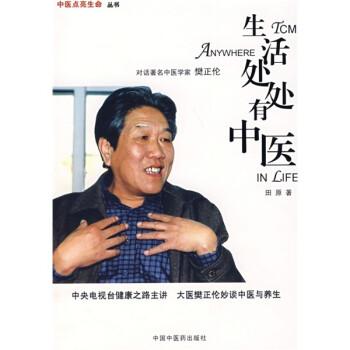 生活处处有中医:对话著名中医学家樊正伦 下载