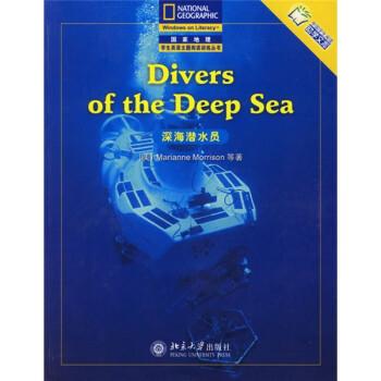 国家地理阅读与写作训练 深海潜水员 在线下载