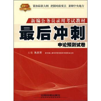 2011新编公务员录用考试教材·最后冲刺:申论预测试卷 PDF电子版