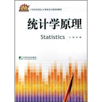 统计学原理/21世纪应用型人才教育会计类规划教材 试读
