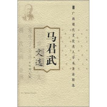 广西名人学术著作:马君武文选 PDF版