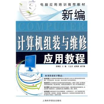 电脑应用培训推荐教材:新编计算机组装与维修应用教程 电子书下载