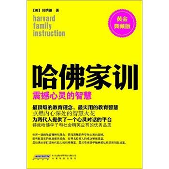 哈佛家训3:震撼心灵的智慧 电子版下载