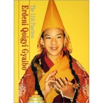 第十一世班禅额尔德尼·确吉杰布  [The 11th Panchen Erdeni Qoigyi Gyaibo] 在线