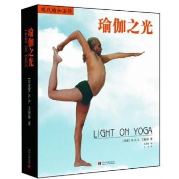 瑜伽之光  [The tree of yoga] PDF电子版