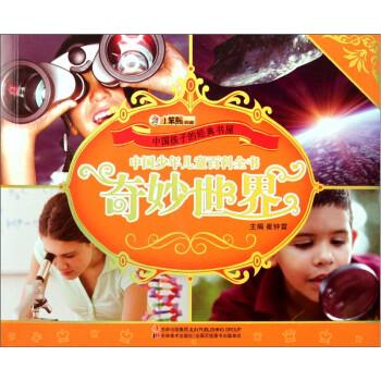 中国孩子的经典书屋·中国少年儿童百科全书:奇妙世界 [11-14岁] PDF电子版