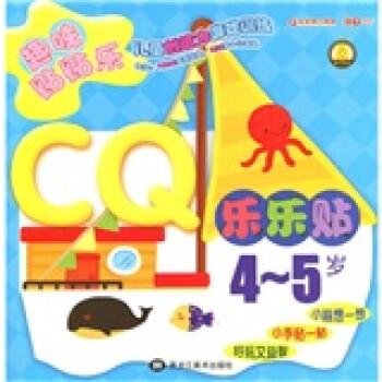 孩子系列·趣味贴贴乐:CQ乐乐贴4-5岁 [4-5岁] 电子书下载