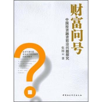 财富问号:中国投资融资前沿问题探究 电子书