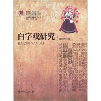 白字戏研究 PDF电子版