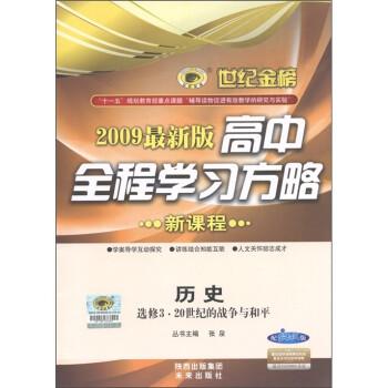世纪金榜·高中全程学习方略:历史 PDF版下载