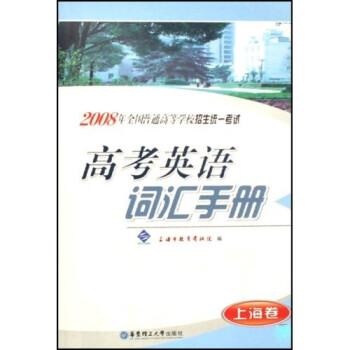 2008年全国普通高等学校招生统一考试:高考英语词汇手册 试读