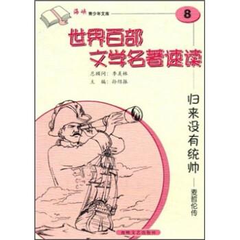 世界百部文学名著速读:归来没有统帅 [11-14岁] PDF电子版