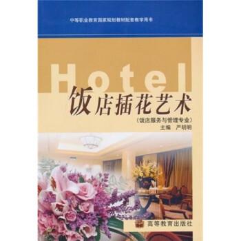 中等职业教育国家规划教材配套教学用书:饭店插花艺术 在线下载