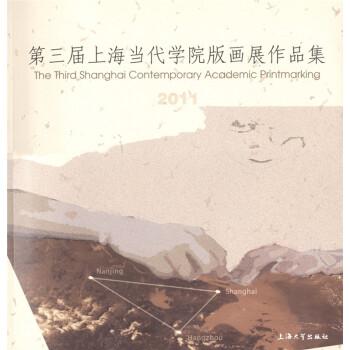 第三届上海当代学院版画展作品集 试读