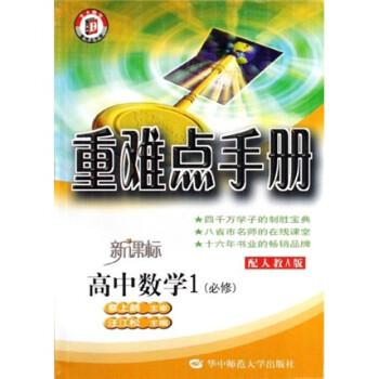 重难点手册:高中数学1 电子版下载