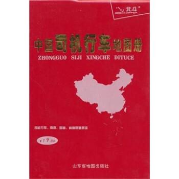 中国司机行车地图册 塑革皮 2011