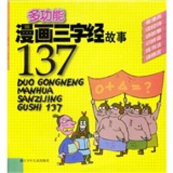 多功能漫画三字经故事137 PDF电子版