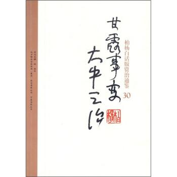 柏杨白话版资治通鉴30:甘露事变大受的治 PDF电子版