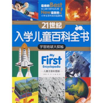 宇宙地球大探秘 [3-6岁] 电子书