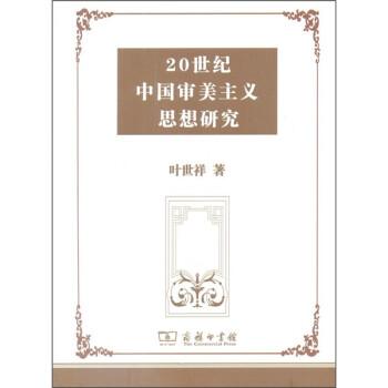 20世纪中国审美主义思想研究 试读