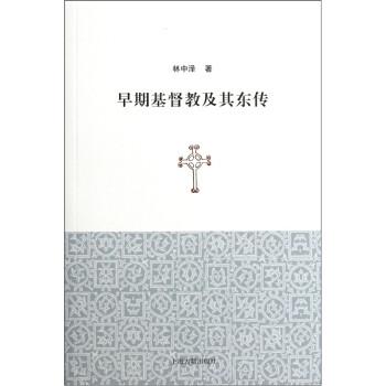 早期基督教及其东传 电子版