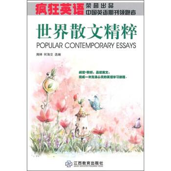 世界散文精粹 电子书下载