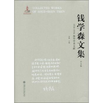 钱学森文集:1938-1956海外学术文献 PDF版下载