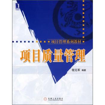项目管理系列教材:项目质量管理 试读
