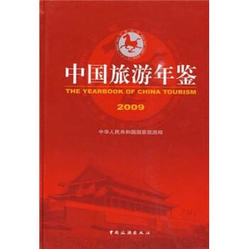 中国旅游年鉴  [The Yearbook of China Tourism] 电子版