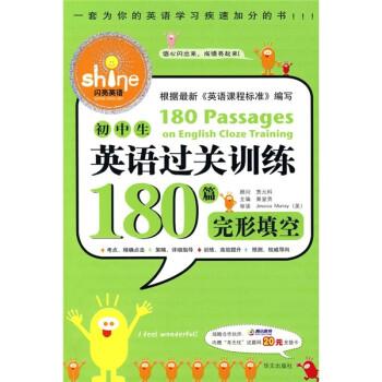 初中生英语过关训练180篇:完形填空 电子版下载